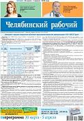 Chelyabinskiy Rabochiy